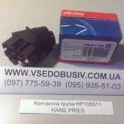 Контактна група HP108511 HANS PRIES VW T4